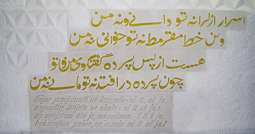 calligraphy inscription from poem written by Omar Khayyám